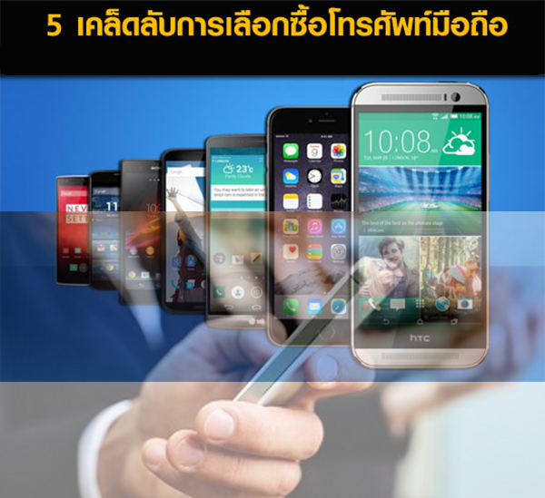 5 tip mobile 2017 001
